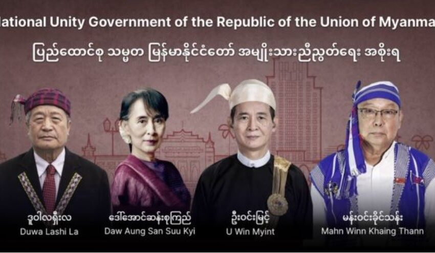 Myanmar's Shadow Government Outlines Its Defense Ministry's Principles